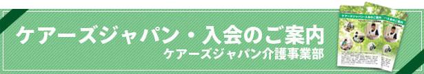 ケアーズジャパン入会のご案内
